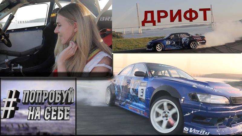 ПОПРОБУЙНАСЕБЕ: Дрифт по-Владивостокски ИЛИ журналистка в шоке от таких виражей!