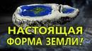 Научные доказательства ПЛОСКОЙ Земли! (Русский перевод HD) Terra Convexa.