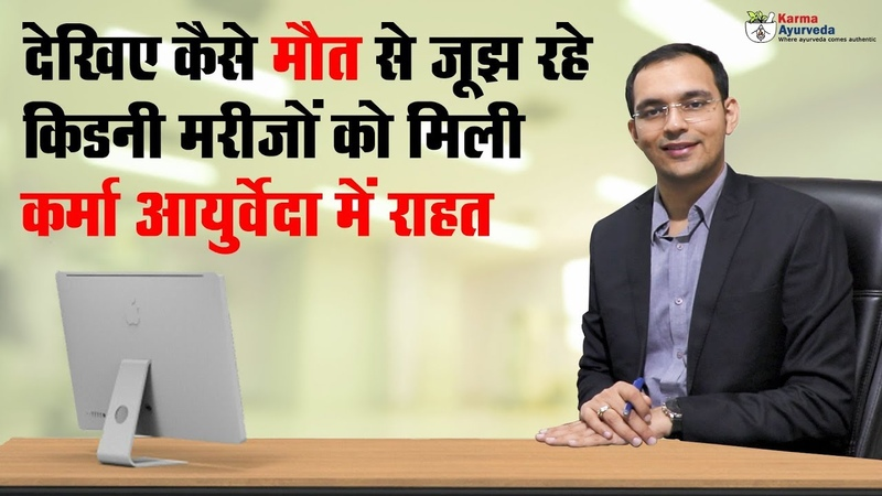 How to Lower Creatinine Levels Quickly   Kidney Treatment Without Dialysis – Ayurvedic Treatment