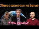 Сурдин В Г Попов С Б Шафеи Р А Топ 5 удивительных фактов о жизни в космосе и на Земле