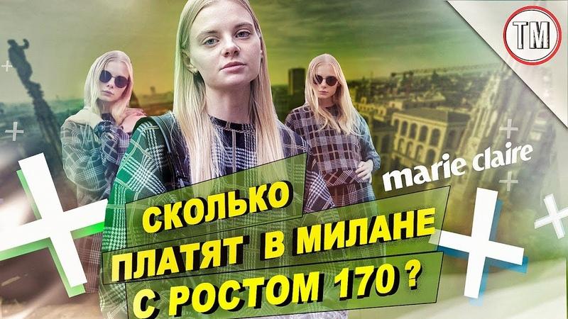 СКОЛЬКО ПЛАТЯТ в Милане с ростом 170 / ПРАВДА МОДЕЛИ ИЗ СИБИРИ