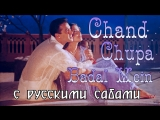 Chand Chupa Badal Mein - Hum Dil De Chuke Sanam - Salman Khan, Aishwarya R (рус.суб.)