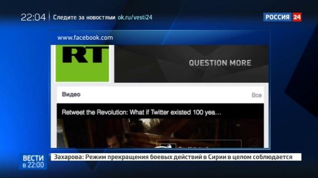 Новости на Россия 24 Блокировка RT цензура под техническим предлогом