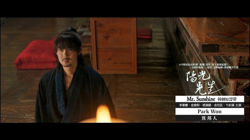 《Mr. Sunshine 陽光先生韓劇原聲帶》Park Won - 異邦人 Stranger (華納official HD 高畫質官方中字版)