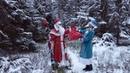 Сказочные Дед Мороз и Снегурочка. Там, где мы - Волшебство!