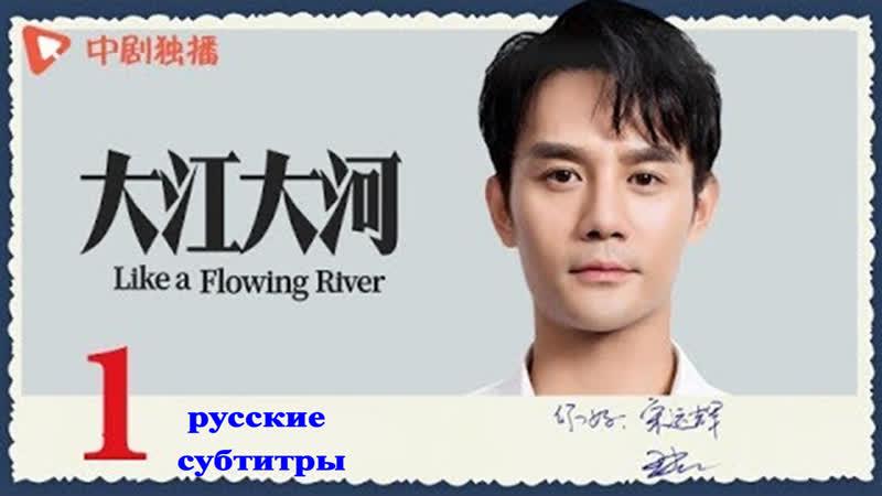 (FSG 1GK) КАК ТЕКУЩАЯ РЕКА 147 (русские субтитры) Like a Flowing River БОЛЬШАЯ РЕКА 大江大河