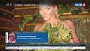 Новости на Россия 24 Интимные фото Волочковой снова в Сети атака хакеров или откровенный пиар