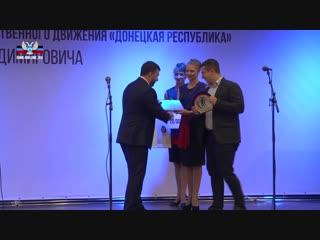 В Донецке наградили победителей конкурса социальных молодежных проектов «Наш выбор — наше будущее!»