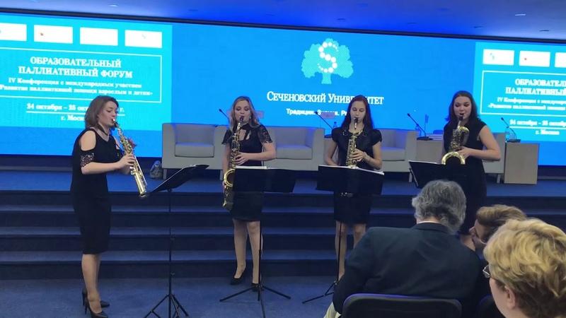 В. Косма. Игрушка. Исп. Sirenes Saxophone Quartet