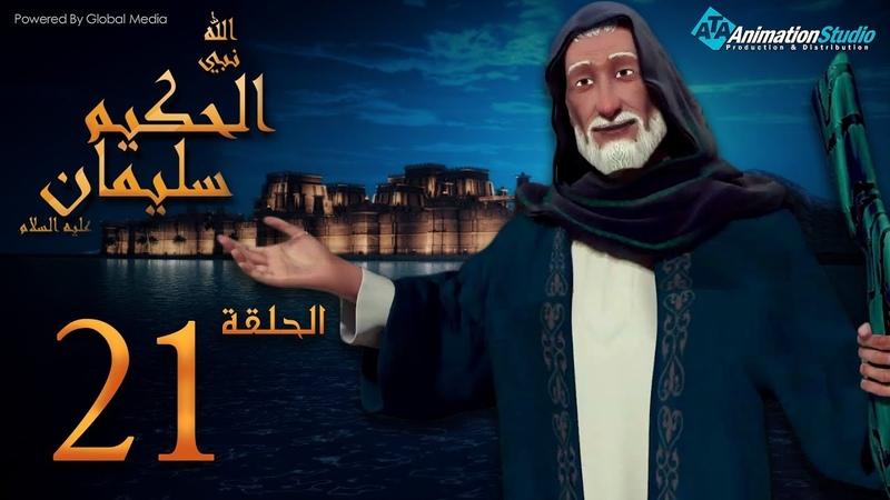 مسلسل سليمان الحكيم الحلقة 21 Soliman El Hakeem eps