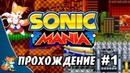 Sonic Mania - Прохождение 1 Tails RUS