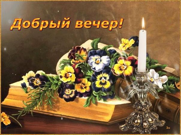 Друзья мои,от всей души желаю вам приятного, теплого, уютного и хорошего вечера. Пусть он подарит великолепный отдых и ощущение счастья.