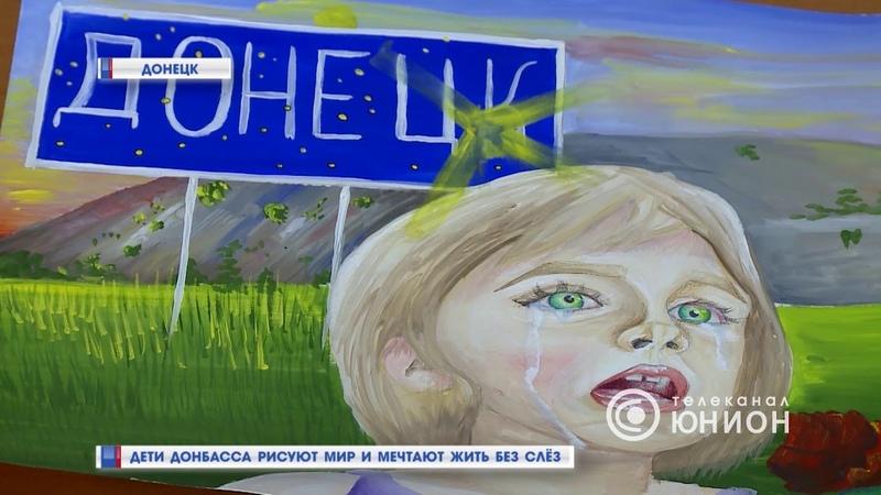 Дети Донбасса рисуют мир и мечтают жить без слёз 15 10 2018 Панорама