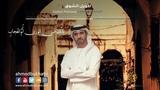 Taweel Alshawq - Ahmed Bukhatir -
