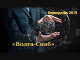 Корпоратив 2019 «ВОЛГА-СНАБ».