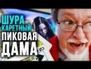 Шура Каретный - Пиковая Дама