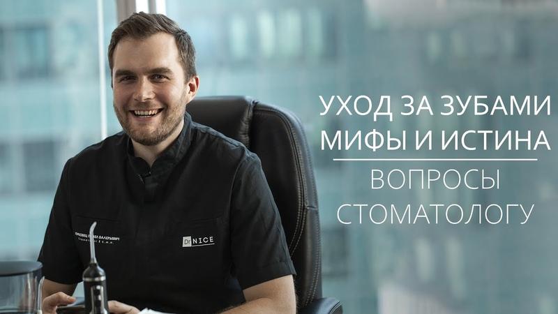 ГЛАВНЫЕ ОШИБКИ В УХОДЕ ЗА ЗУБАМИ   Интервью со стоматологом Павлом Юрковцом