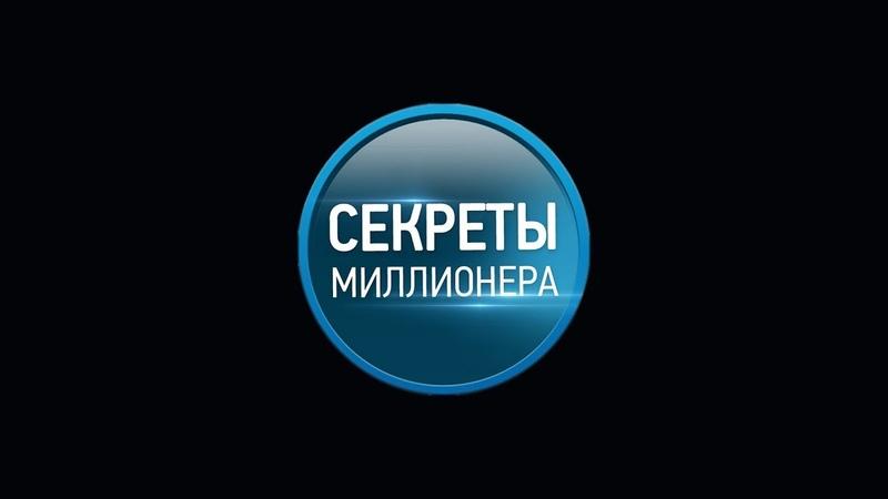 Рекламный ролик | Промо ролик| КАК ЗАРАБОТАТЬ МИЛЛИОН?! | СЕКРЕТЫ МИЛЛИОНЕРА