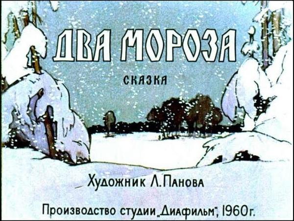 Два Мороза Озвученный диафильм