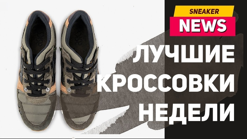 Новости про кроссовки от магазина Sneakerhead. Balenciaga, Asics, Nike, Jordan, adidas