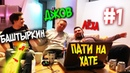 ПАТИ НА ХАТЕ 1 Hard Play ,Jove ,Братишкин | Нарезка со стрима Хард Плей,Джов и Баштыркин