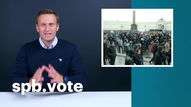Как Лёша Навальный унизил петербуржцев