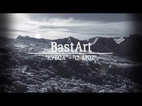 BastArt и Диана Поленова КУБОА - 12-MOZ