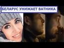 Беларус Унижает Ватника из России