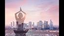 Медитация. Запад—Восток