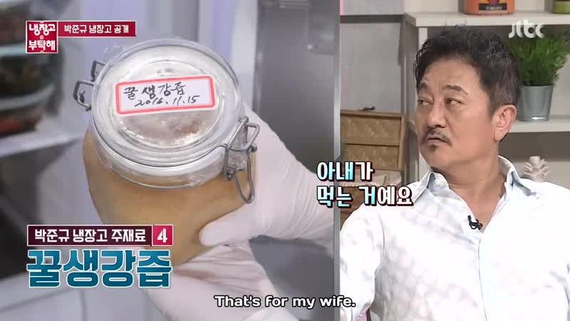 Please Take Care of My Refrigerator episode 197 – Kim Byung Ook, Park Joon Gyu