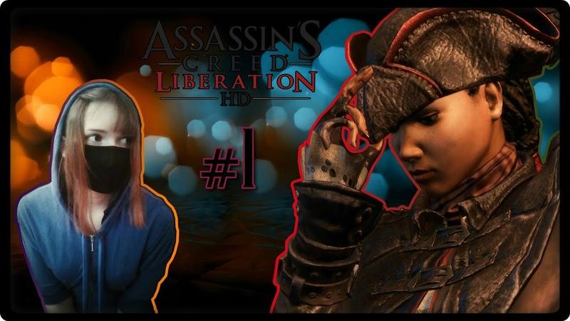 Assassin's Creed Liberation Remastered ➤ Прохождение на Русском 1 ● Наконец то за девушку