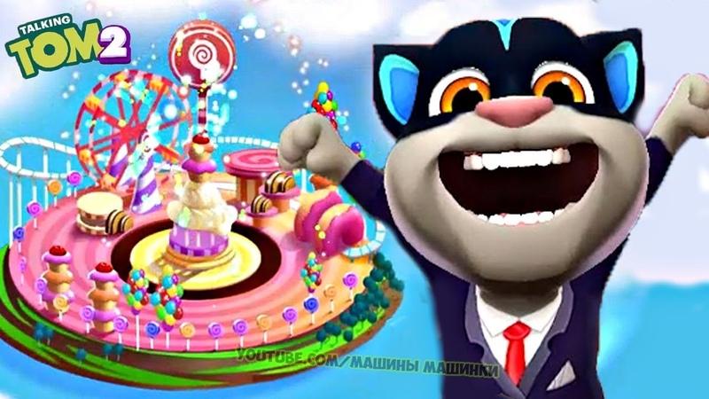Мой Говорящий Том 2 НОВАЯ ИГРА 8 Друзья Анджела Сладости My Talking Tom 2 Игровой мультик для детей