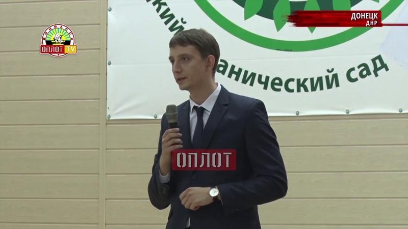 • День работников леса ДНР