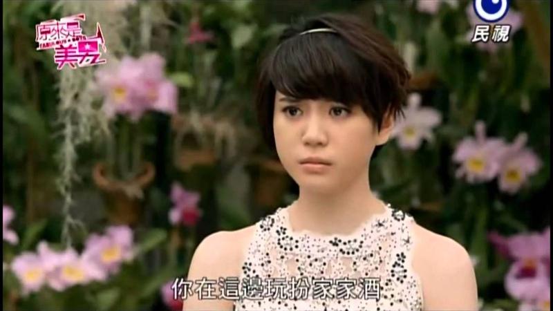 [台版]原來是美男 第11集 美男穿上美美的女裝