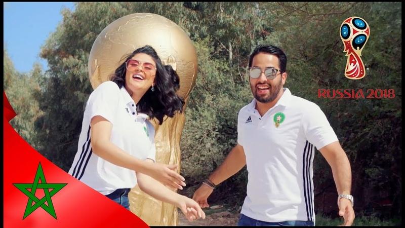 CRAVATA ft SALMA RACHID - Russia 2018 MOROCCO 🇲🇦🏆 كرافاطا سلمى رشيد - الطري160