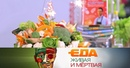 «Еда живая и мёртвая»: праздничный выпуск. 3 года в эфире!
