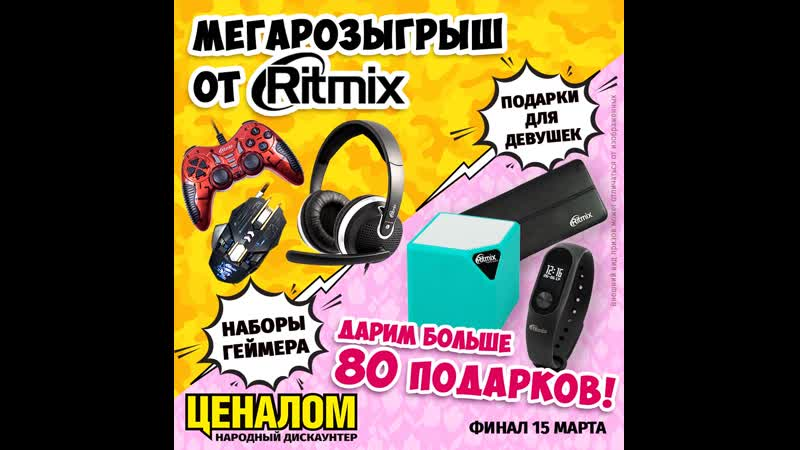 Розыгрыш подарков от Ritmix 8 марта 2019
