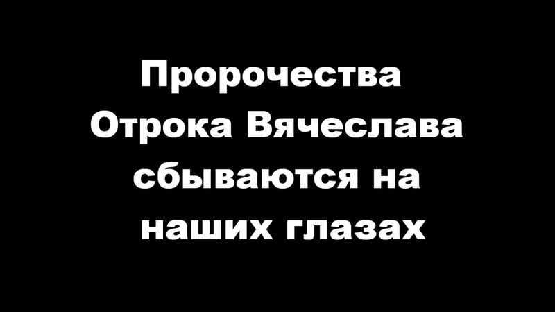 Пророчества Отрока Вячеслава сбываются на наших глазах
