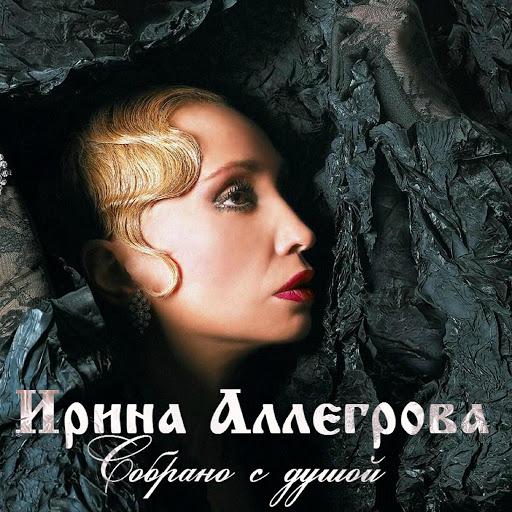 Ирина Аллегрова альбом Собрано с душой