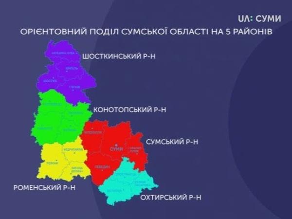 Від трьох до шести районів можуть створити на Сумщині