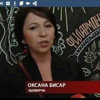Оксана Бисар