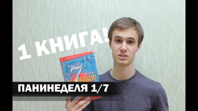 КАК БЫТЬ КРУТЫМ В ШКОЛЕ УНИВЕРЕ - 1 КНИГА [ПАНИНЕДЕЛЯ 17]