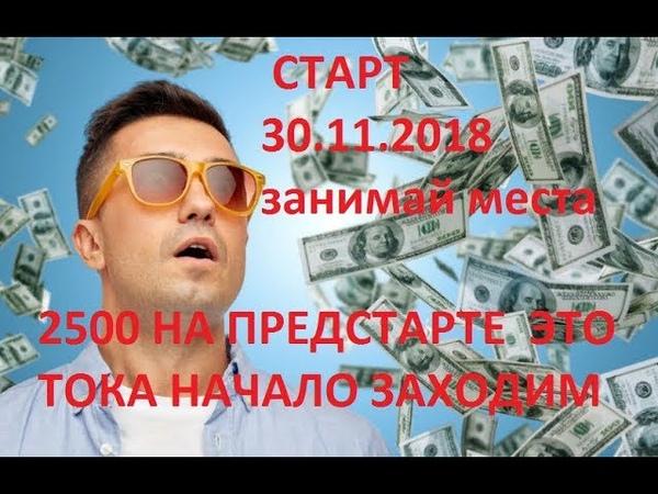 1:06 Как заработать в интернете новичку Spectrus СТАРТ 30.11.2018 занимай места