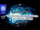 Человеческая реальность после 2012 года Часть 1 ЯАЭЛЬ ТЭА переход вознесение духовность