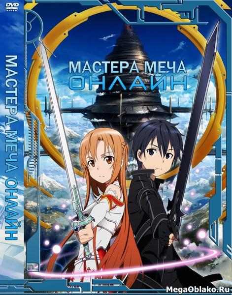 Мастера меча онлайн (1-3 сезоны: 1-55 серии из 61) / Sword Art Online / 2012-2018 / ЛД, ЛМ (AniLibria), СТ / HDTVRip (720p)