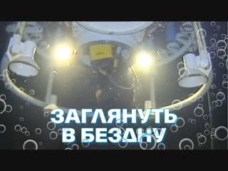 Российские военные водолазы погрузились на 416 метров