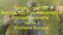 Бездорожье на Восход 350 Франкенштейн и ВосходМакакаИж Часть 3 Утопили Восход