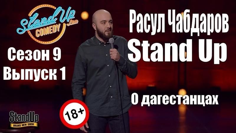 Stand up 2019 Сезон 9 Выпуск 1 Руслан Чабдаров о дагестанцах Приколы 2019 comedy club