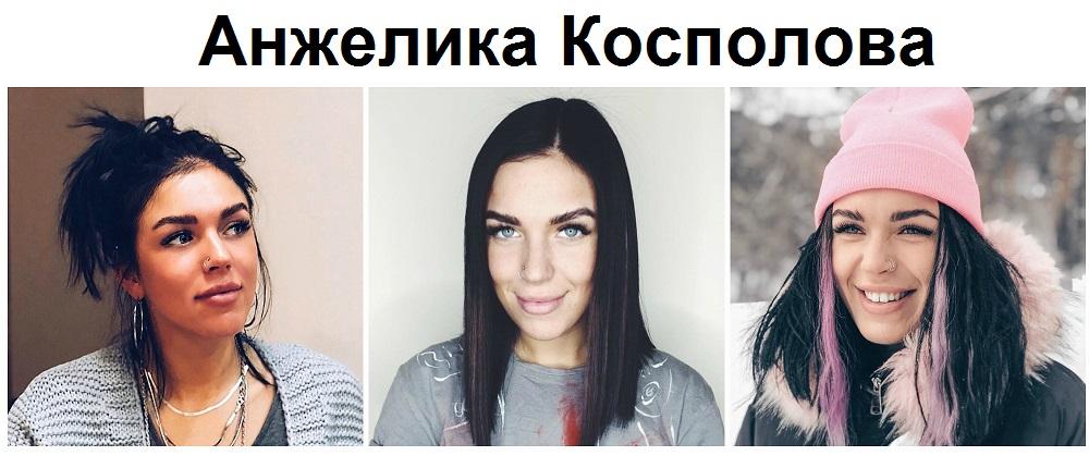 АНЖЕЛИКА КОСПОЛОВА из шоу Пацанки 3 сезон Пятница фото, видео, инстаграм