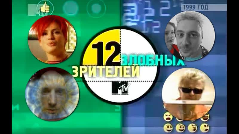 12 ЗЛОБНЫХ ЗРИТЕЛЕЙ (август 2000) MTV Россия